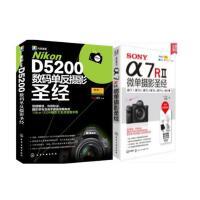 SONY α7RⅡ微单摄影圣经 索尼相机摄影技巧拍摄大全 sony微单摄影入门到精通+ Nikon D5200 数码单