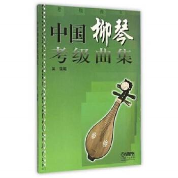 中国柳琴考级曲集