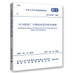GB 50229-2019 火力发电厂与变电站设计防火标准