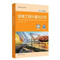 安装工程计量与计价(建筑设备类专业系列教材立体化新形态教材) 江苏大学出版社