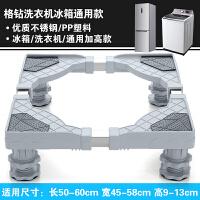 容声冰箱洗衣机通用底座移动万向轮加高架子全自动滚筒增高垫脚架