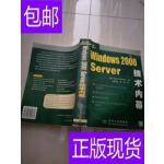 [二手旧书9成新]Windows 2000 Server技术内幕【实物图片,品相自