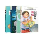 长青藤国际大奖小说书系列 共4册