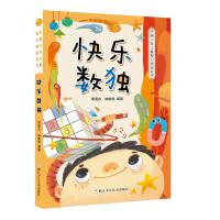 中国少年儿童智力挑战全书:快乐数独