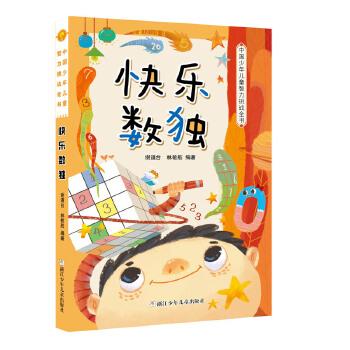 中国少年儿童智力挑战全书:快乐数独 国际一流数独出题大师谢道台与国手林敏舫联袂编著