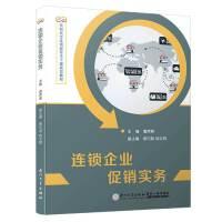 连锁企业促销实务/高职高专连锁经营主干课规划教材