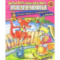 【旧书二手书8新正版】红袋鼠多元智能故事书系列:鸡蛋里的悄悄话(送金龟子讲故事CD+多功能动物识字卡) 杨红樱 978
