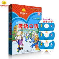方直金太阳广州版小学英语口语一年级上册教材配套学习电脑版
