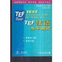 【旧书二手书9成新】TEF法语水平测试 法国巴黎工商会编著 上海译文出版