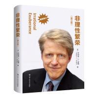 非理性繁荣 第3版 新修订 罗伯特 希勒 经管类书籍管理 2013年度诺贝尔经济学奖得主作品 证券分析 金融投资理财书