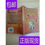 [二手旧书9成新]人性的优点故事全集 /王中合 译 中国商业出版社
