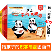 小小语言家・汉语分级读物(《魔法拼音国》作者著,1-3级共15册,赠400张词语卡。)