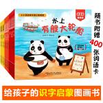 小小语言家·汉语分级读物(1-3级共15册,赠400张词语卡。教育部语言文字应用研究所姜自霞博士著)