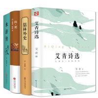 【九年级四册】艾青诗选 水浒传 儒林外史 简爱