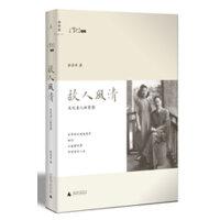 故人风清:文化名人的背影(历数百年中国的耀眼传奇)