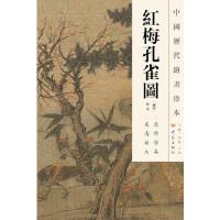中国历代绘画珍本 红梅孔雀图(12.04)
