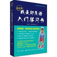 好简单!我是印尼语入门学习书
