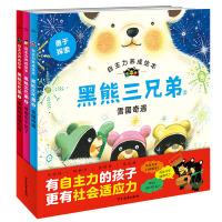 黑熊三兄弟:全3册(自主力养成绘本,2-4岁适读)
