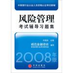 风险管理考试辅导习题集(2008年版)