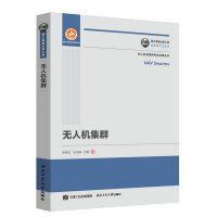 国之重器出版工程 无人机集群梁晓龙,张佳强,吕娜西北工业大学出版社9787561257555