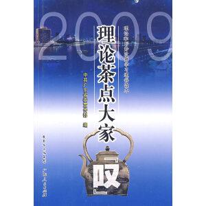 """2009理论茶点大家""""叹"""""""