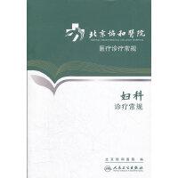 北京协和医院医疗诊疗常规・妇科诊疗常规