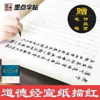 墨点字帖 书法专用纸《道德经》宣纸描红 毛笔字工笔画用纸