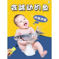 网红仿真电动鱼鱼会动的摇摆鱼拍拍婴儿童男女孩宝宝哄娃神器玩具