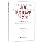 培养探究驱动型学习者(21世纪的大学教育)
