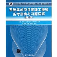 系统集成项目管理工程师备考指南与习题详解(第2版全国计算机技