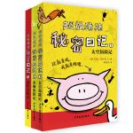 超级猪猪秘密日记(套装3册)