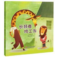 长颈鹿找工作 小恐龙波比绘本馆(适合3-6岁幼儿,全彩绘本图画书,睡前故事,亲子阅读,精装)