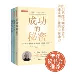 海灵格商业精英课(全三册)