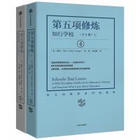 第五项修炼(第五项修炼系列典藏版)知行学校 中信出版社