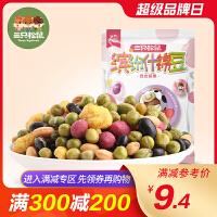【三只松鼠_缤纷什锦豆300g】休闲零食坚果综合混合坚果果仁