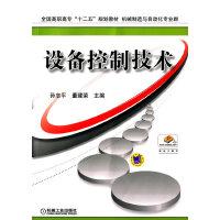 """设备控制技术(全国高职高专""""十二五""""规划教材 机械制造与自动化专业群)"""