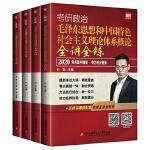 2020 石磊考研政治首��土�全套�b (4本套)