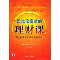 【二手旧书9成新】 巴比伦富翁的理财课 (美)克拉森;比尔李 9787500447924 中国社会科学出版社