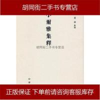 【二手旧书8成新】小尔雅集释 �g�I 中华书局 9787101062663