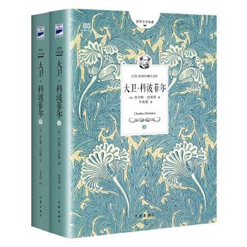 """大卫科波菲尔(浙大著名翻译家宋兆霖全译本,狄更斯传奇自传性小说。) 列夫·托尔斯泰说《大卫·科波菲尔》是""""所有英国小说中*好的一部"""",狄更斯永不落幕的戏剧传奇"""