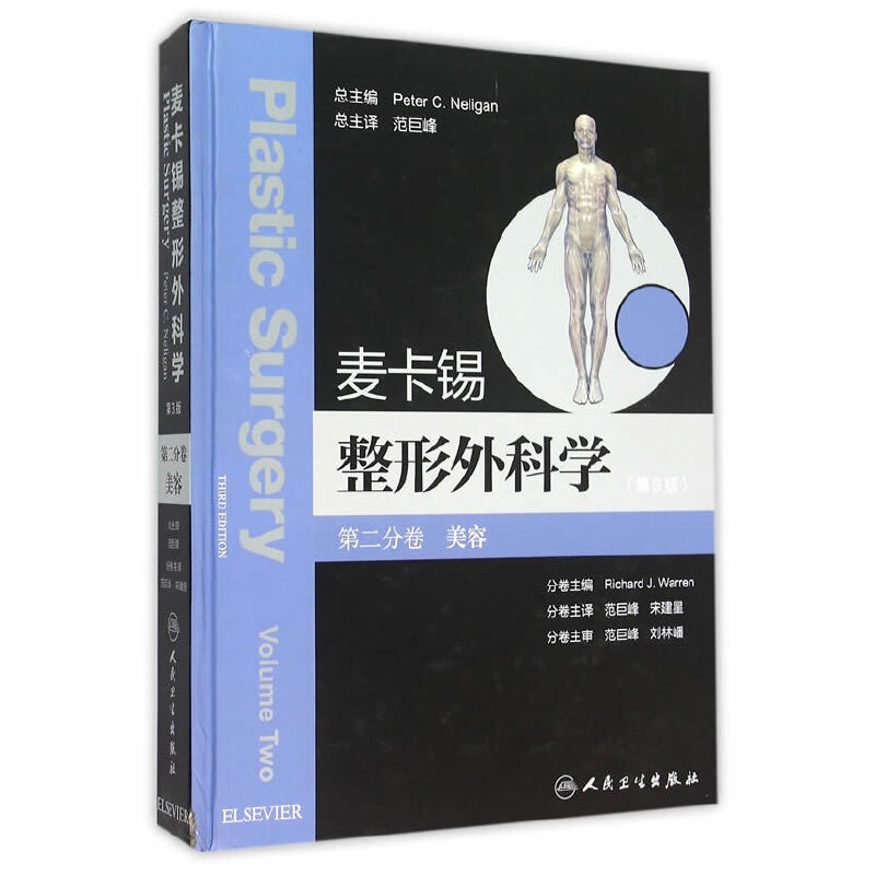 整形外科学:美容整形分卷
