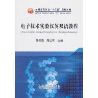 电子技术实验汉英双语教程
