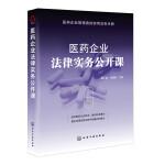 医药企业法律实务公开课
