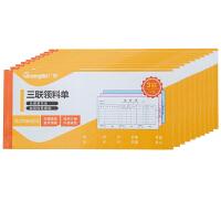 广博(GuangBo)10本装三联领料单无碳复写/办公用品 经典款ZSJ7084ES