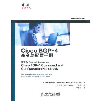 Cisco BGP-4命令与配置手册 正版现货,有任何问题请联系在线客服!