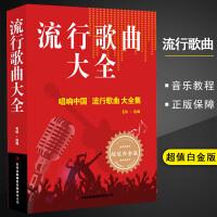 流行歌曲大全 唱响中国 流行歌曲大全集 *值白金版书音乐歌曲艺术