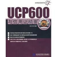 UCP600与信用证精要陈岩、刘玲 著对外经济贸易大学出版