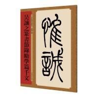 吴让之篆书节录励学篇千文(名家篆书丛帖)