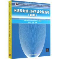 网络规划设计师考试全程指导(第2版) 清华大学出版社