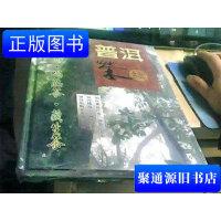 【旧书二手书9成新】普洱茶:续 /邓时海、耿建兴 云南科学技术出版社